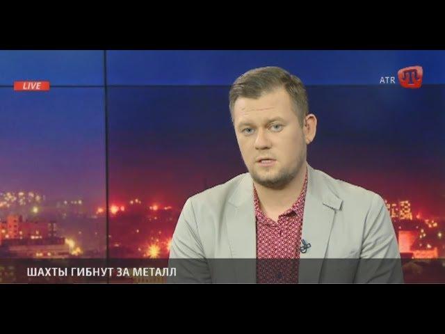 MENIMCE Денис Казанський Шахти гинуть за метал 31 01 18