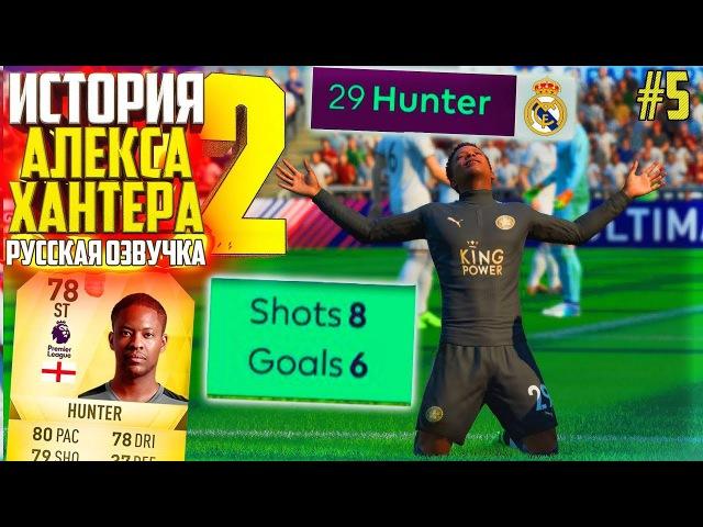 АЛЕКС СУМАСШЕДШИЙ !? ПЕРЕХОДИМ в РЕАЛ ?   ИСТОРИЯ ALEX HUNTER 2   FIFA 18   5 (РУССКАЯ ОЗВУЧКА)