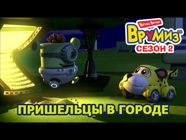 Врумиз - Пришельцы в городе (мультик 45) - Интересные мультфильмы для детей