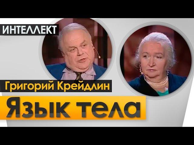 Язык тела. Ночь Интеллект Черниговская №18. Григорий Крейдлин.