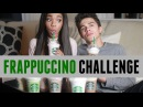 Frappuccino Challenge w Teala Dunn Brent Rivera