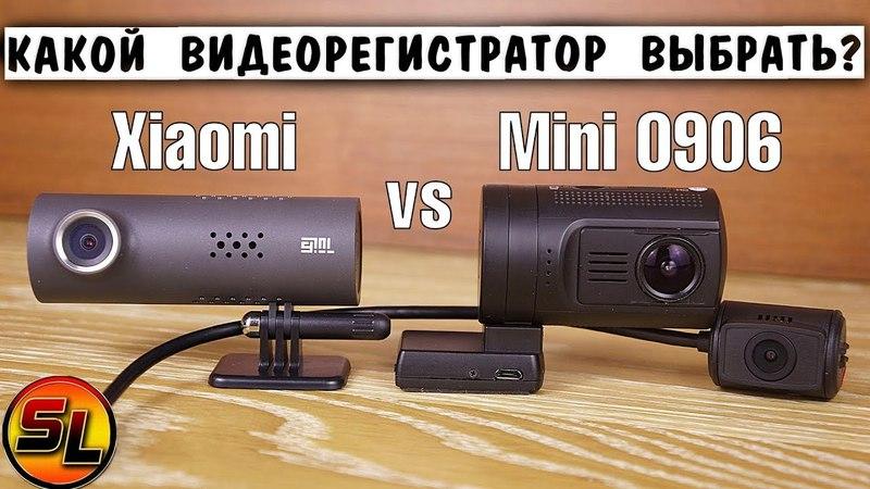 Видеорегистратор Mini 0906 vs Xiaomi 70 min Какой выбрать review
