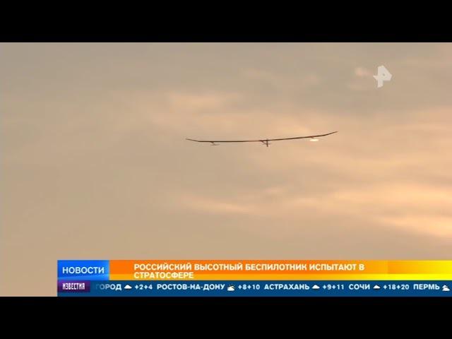 Российский беспилотник на солнечных батареях впервые испытают в стратосфере