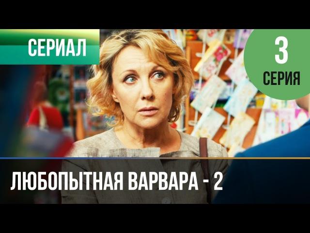 ▶️ Любопытная Варвара 2 сезон 3 серия Детектив Фильмы и сериалы
