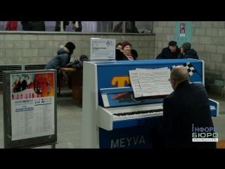 Відомий піаніст виконав композиції Баха у харківському метрополітені