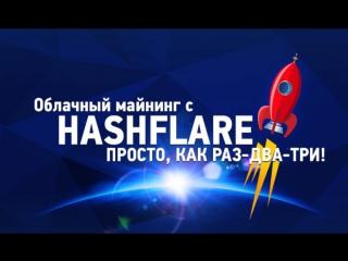 HashFlare облачный майнинг Биткоин Эфириум