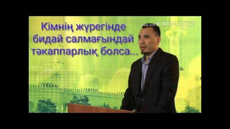 Кімнің жүрегінде бидай салмағындай тəкаппарлық болса Ерлан Ақатаев