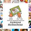 Детская фотомастерская Медведева Антона