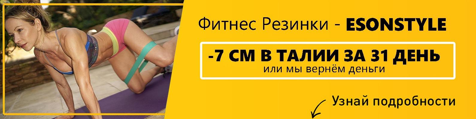 EsonStyle фитнес резинки купить в Мстиславле
