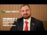 Кандидат в Президенты России играл в домино в Великом Новгороде. С дамой в красном.