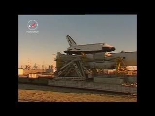 Подготовка и запуск МТКС Энергия-Буран !!! И СКАЗКУ СДЕЛАТЬ БЫЛЬЮ !!! vk.comaleksandr_aivenengo_tv
