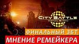CityBattle: Финальный ЗБТ и почему играть в это Гавно не стоит -  Мнение Ремейкера