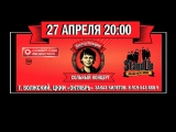 Розыгрыш 2 VIP билета на StandUp концерт Виктора Комарова