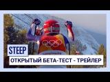 Steep™ На Олимпиаду!: Открытый бета-тест - Трейлер