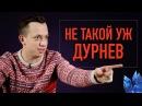 Дурнев о Дуде, Big Russian Boss, Kyivstoner, Доктор Дурнев и новом сезоне Дурнев 1