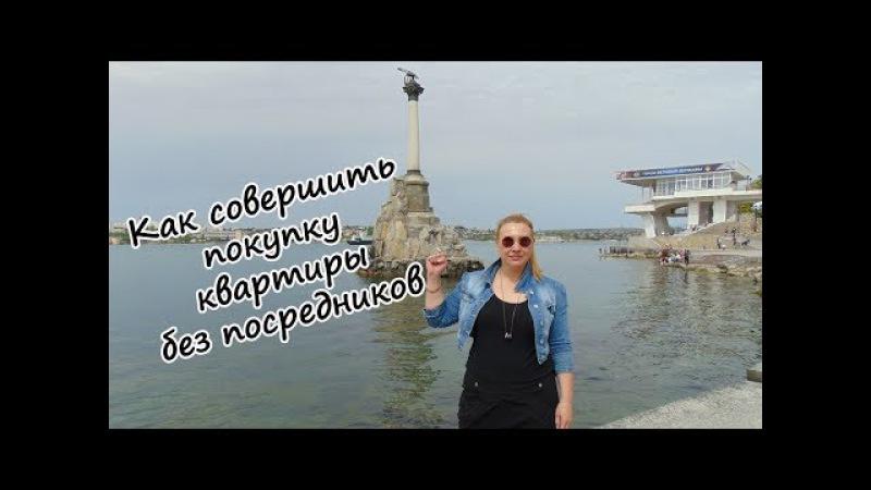 Крым на ПМЖ: как купить квартиру БЕЗ ПОСРЕДНИКОВ?!