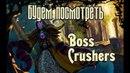 Нечестный рогалик от отечественных разработчиков Будем посмотреть Boss Crushers