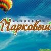 Парковый Челябинск   Микрорайон для жизни