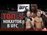 ТОП 5 ЛУЧШИХ НОКАУТОВ UFC В 2017 ГОДУ В ПЕРВОМ РАУНДЕ/UFC review