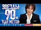 Звёзды 90-х - Кай Метов