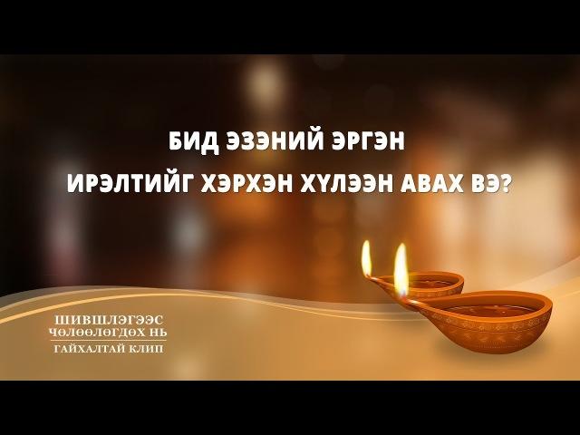 Шившлэгээс чөлөөлөгдөх нь киноны клип Бид Эзэний эргэн ирэлтийг хэрхэн хүлээн авах вэ