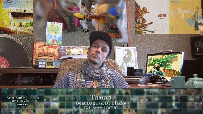 Серия 126: Тамал (Beat Bag / DJ Flacky | DCMC, TRU Sense) • Хип-Хоп В России: от 1-го Лица • 2018
