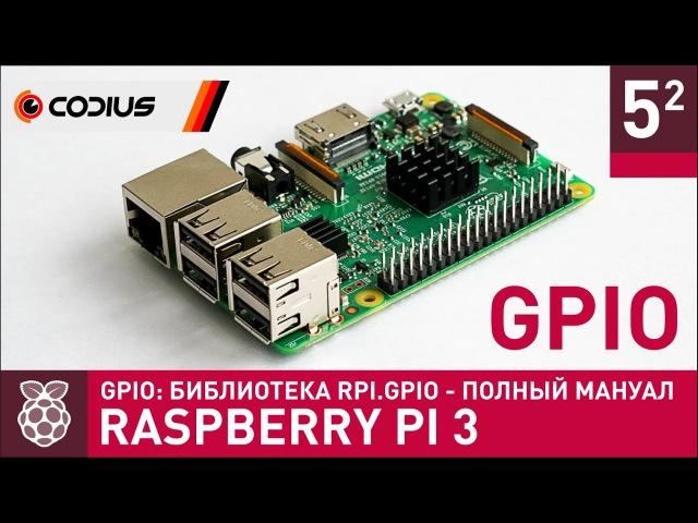 Raspberry Pi 3: GPIO (2) – библиотека RPi.GPIO полный мануал – Часть 5.2