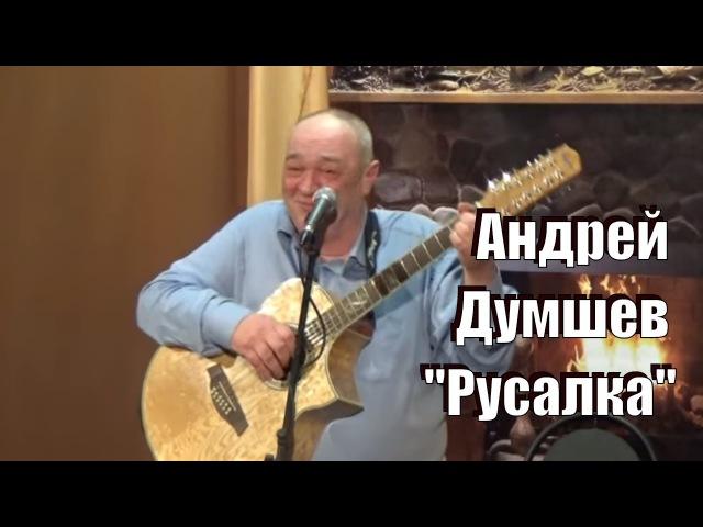 Русалка прикольная песня про рыбалку Андрей Думшев концерт в Обнинске ОАЗИС