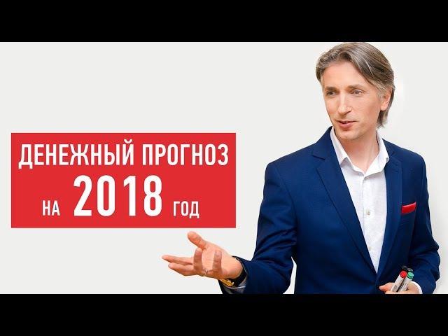ДЕНЕЖНЫЙ ПРОГНОЗ на 2018. Евгений Дейнеко
