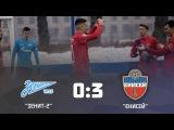 Победа на Неве. Обзор матча «Зенит-2» - «Енисей» 0:3