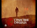 Странствия Синдбада 13 серия 2012