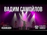 Вадим Самойлов - Канкан (Live, Владивосток, 01.04.2018)