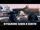 ПРОХОЖДЕНИЕ МИССИИ ДЕЛО В ПАЛЕТО В ГТА 5 Grand Theft Auto V DeXTePeR