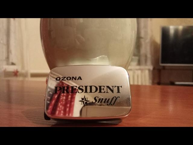 Обзор снаффа Ozona President