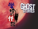 Школьные Истории о Привидениях / Ghost stories 17 of 20