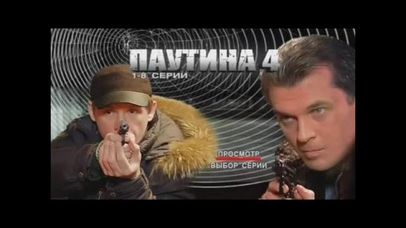 Сериал Паутина 4 сезон 2 серия
