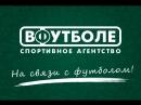 Сергей Подоксенов Зенит Ижевск Урал 2