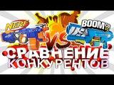 NERF против BOOMco! Сравнение и краткий обзор // НЕРФ ВОЙНА // NERF WAR!