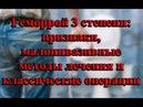 Геморрой 3 степени (стадии): симптомы и лечение без операции