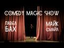 "Трейлер Comedy Magic Show ""Бах со Смайлом"""
