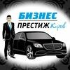 БИЗНЕС ПРЕСТИЖ™   Прокат автомобилей   Киров
