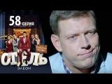 Отель Элеон - 16 серия 3 сезон 58 серия - комедия