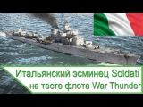 Итальянский эсминец Soldati в War Thunder - опасен и непредсказуем