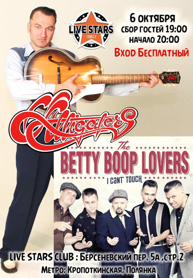 06.10 Alligators и The Betty Boop Lovers в клубе Live Stars!!!