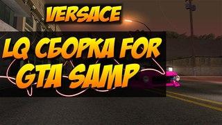 Сборка GTA SAMP в стиле Gta SA || Versace Squad