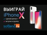 Розыгрыш iPhone X от Sotland.ru