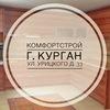 """""""КомфортСтрой"""" мебель на заказ в Кургане"""