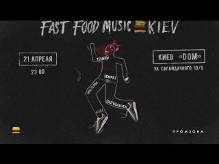 Fast Food Music: Kiev   21.04