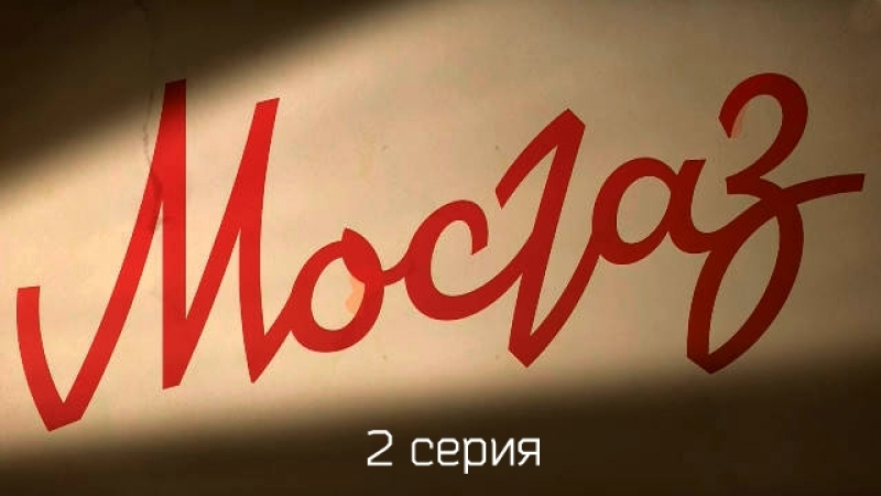 МосГаз ( 2 серия ) 1080 HD