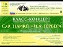Класс-концерт профессоров С.Ф.Найко и И.А. Гербера 18.03.2017 1 отделение